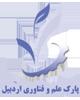 پارک علم و فناوری استان اردبیل