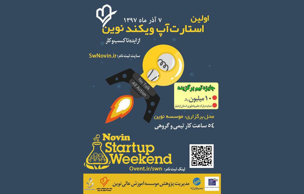 رویداد کارآفرینی نوین