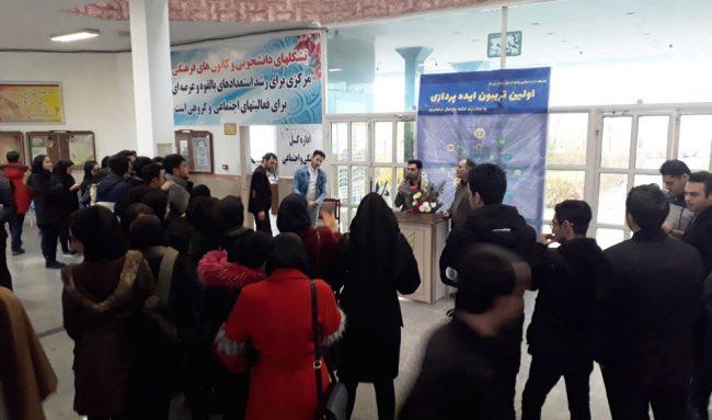 اولین تریبون ایده پردازی دانشگاه آزاد اسلامی اردبیل