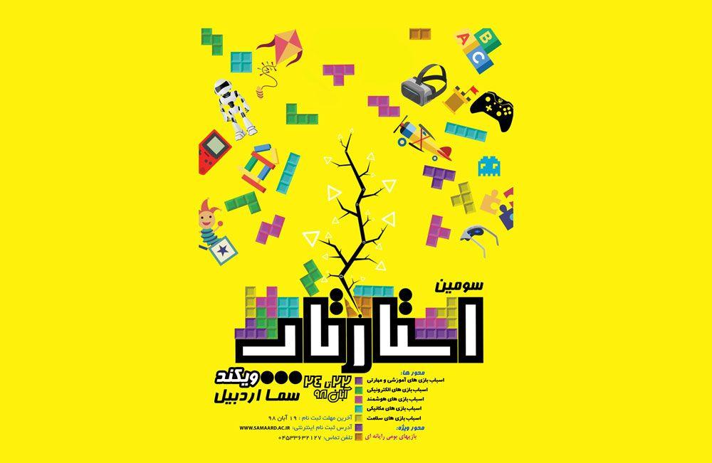 برگزاری سومین استارتاپ ویکند سما اردبیل با محوریت بازی